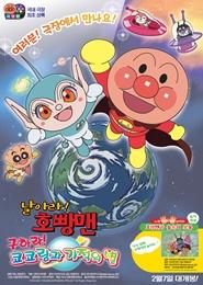 날아라! 호빵맨 극장판: 구하라! 코코링과 기적의 별 포스터