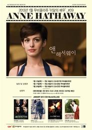 무비꼴라쥬 이달의 배우 - 앤 해서웨이 포스터