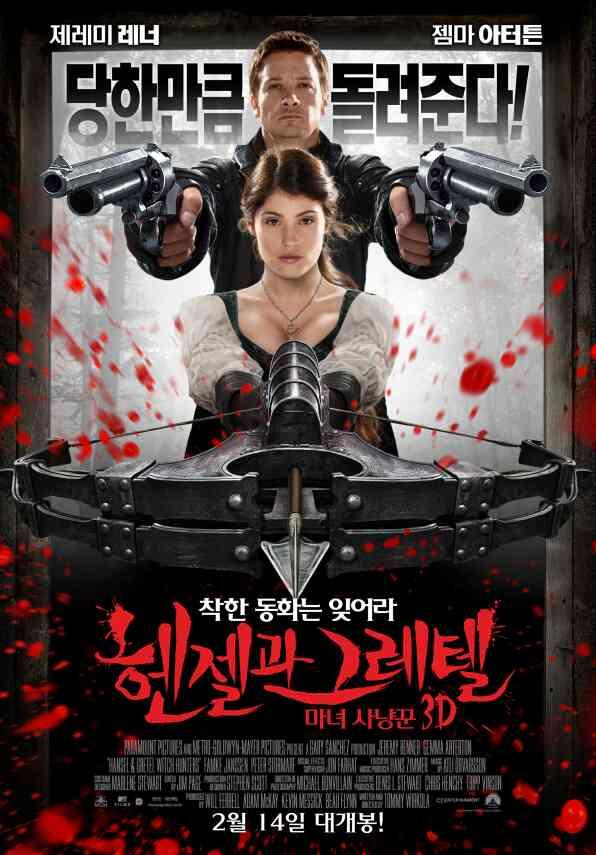 헨젤과 그레텔 : 마녀 사냥꾼 포스터 새창