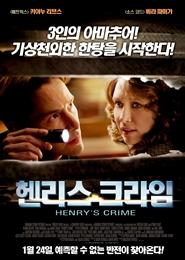 헨리스 크라임 포스터