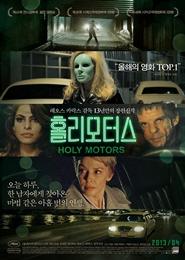 홀리 모터스 포스터