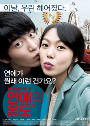 연애의 온도 포스터
