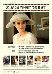 무비꼴라쥬 이달의 배우 - 키이라 나이틀리  포스터