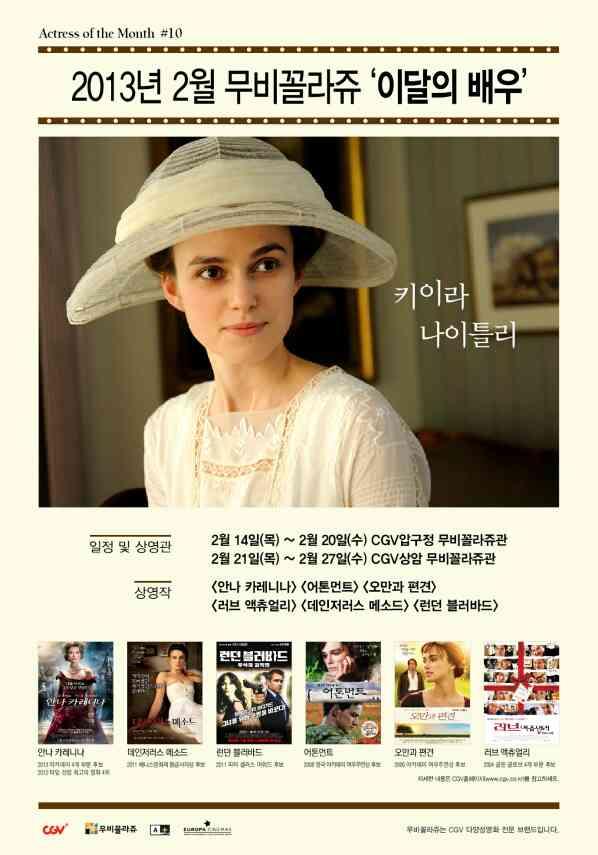 무비꼴라쥬 이달의 배우 - 키이라 나이틀리  포스터 새창