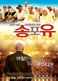 송 포 유 포스터