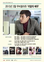 무비꼴라쥬 이달의 배우 - 이선균 포스터