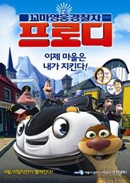 꼬마영웅 경찰차 프로디 포스터