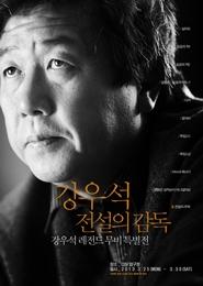 강우석감독 특별상영회 포스터