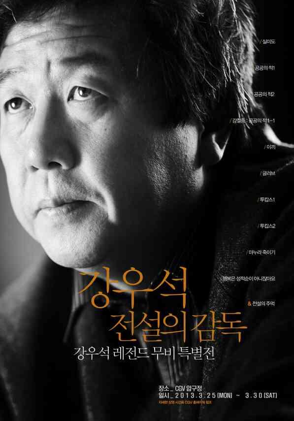 강우석감독 특별상영회 포스터 새창