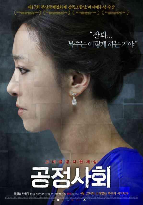 공정사회 포스터 새창