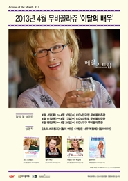 무비꼴라쥬 이달의 배우 - 메릴 스트립 포스터