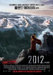 2012 포스터