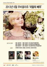 무비꼴라쥬 이달의 배우 - 캐리 멀리건 포스터