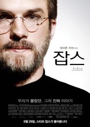 잡스(Jobs) 포스터