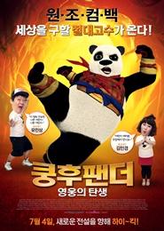 쿵후팬더: 영웅의 탄생 포스터