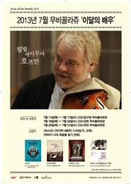 무비꼴라쥬 이달의 배우 - 필립 세이무어 호프만 포스터