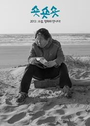 숏!숏!숏! 2013 : 소설, 영화와 만나다 포스터