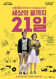 세상의 끝까지 21일 포스터