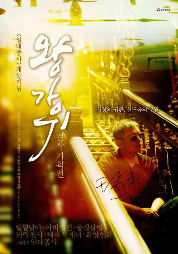 왕가위 걸작 기획전 포스터 새창