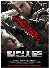 킬링시즌 포스터