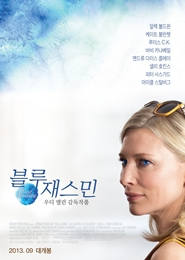 블루 재스민 포스터