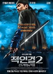 적인걸2: 신도해왕의 비밀 포스터