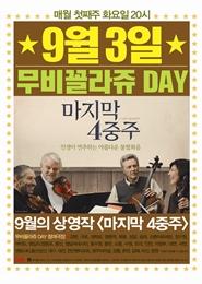 9월 무비꼴라쥬 DAY - 마지막 4중주 포스터