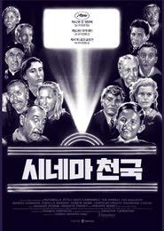 시네마천국 포스터