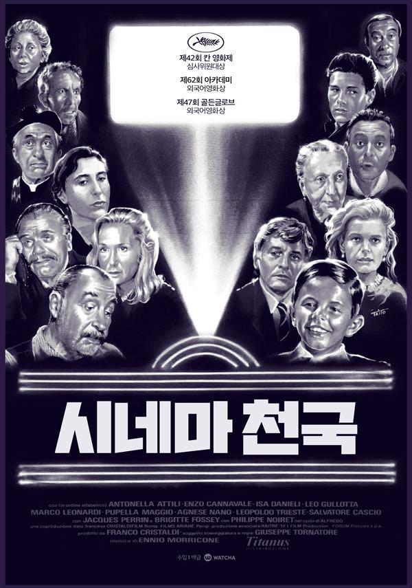 시네마천국 포스터 새창