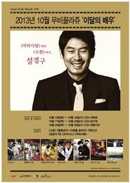 무비꼴라쥬 이달의 배우 - 설경구 포스터