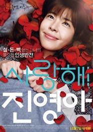 사랑해! 진영아 포스터