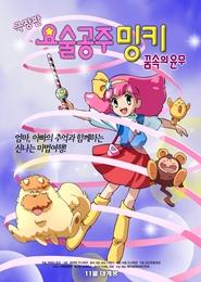요술공주 밍키 포스터