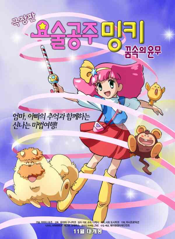 요술공주 밍키 포스터 새창