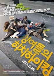 잉여들의 히치하이킹 포스터 새창