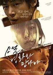 소설, 영화와 만나다 포스터