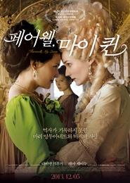 페어웰 마이 퀸 포스터