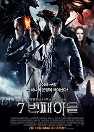 7번째 아들 포스터 새창