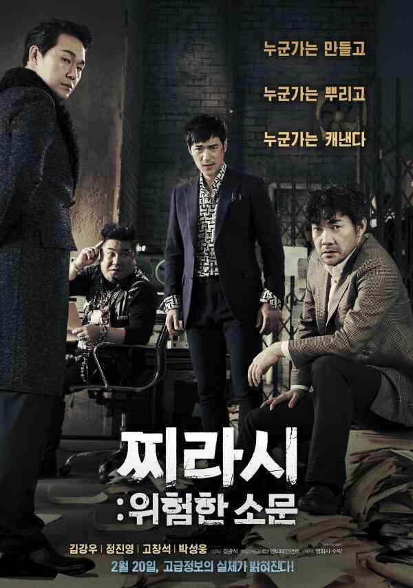 찌라시 : 위험한 소문 포스터 새창