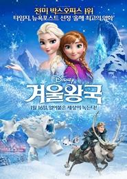 <!HS>겨울왕국<!HE> 포스터