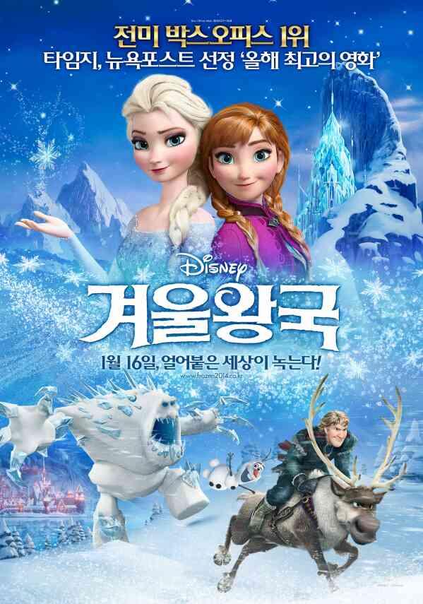 겨울왕국 포스터 새창