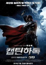 캡틴 하록 포스터