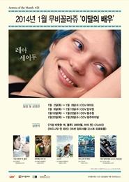 무비꼴라쥬 이달의 배우 - 레아 세이두 포스터
