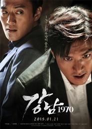 강남1970 포스터