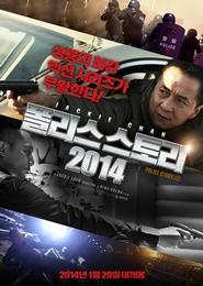 폴리스 스토리 2014 포스터