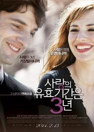 사랑의 유효기간은 3년 포스터
