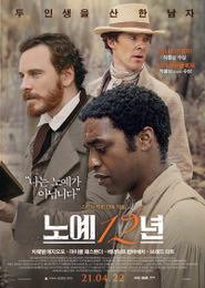 노예 12년 포스터