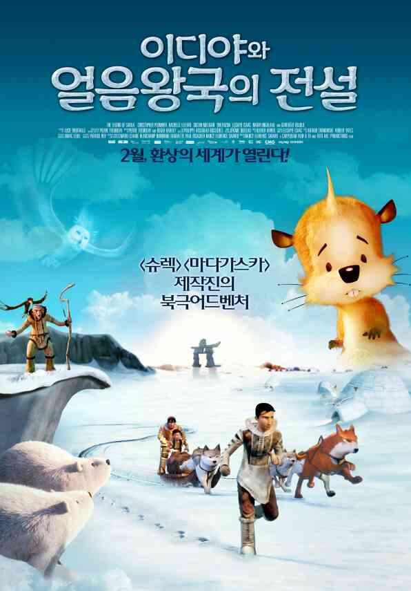 이디야와 얼음왕국의 전설 포스터 새창