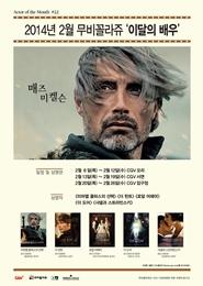 무비꼴라쥬 이달의 배우 - 매즈 미켈슨 포스터