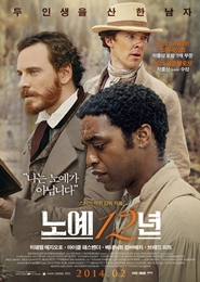 (MCFF)노예12년 포스터