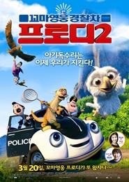 꼬마영웅 경찰차 프로디2 포스터